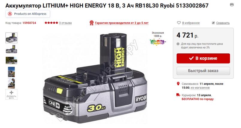 аккумулятор Риоби 3 Ач