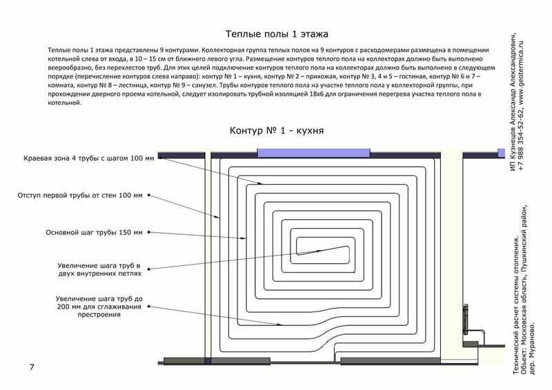 Пример раскладки труб теплого пола в частном доме
