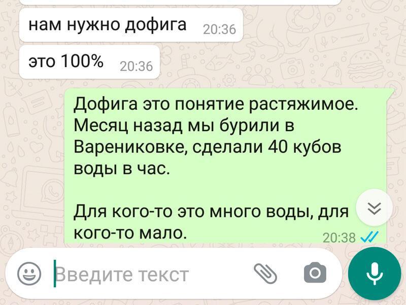 Неудачное бурение скважины в Краснодаре со счастливым финалом